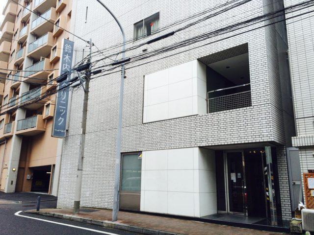 横浜西区ドットコム鈴木内科