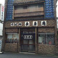 横浜西区ドットコム西横浜駅地域情報西横浜グルメ