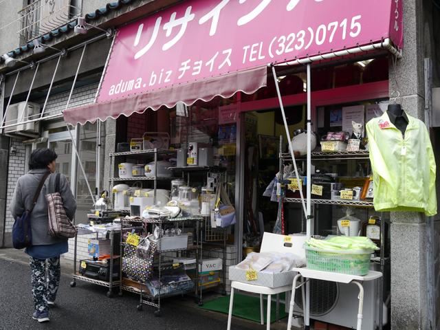 横浜西区ドットコムリサイクルショップチョイス