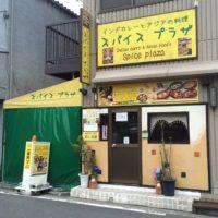横浜西区.comスパイスプラザ