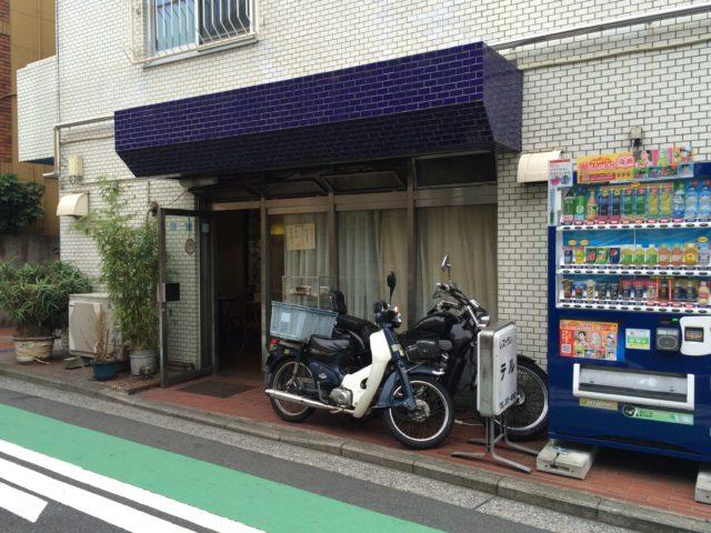 横浜市西区地域グルメレストランてる