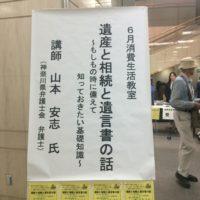 横浜西区.com遺産相続公演
