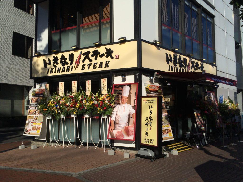 横浜西区.comいきなりステーキ関内店