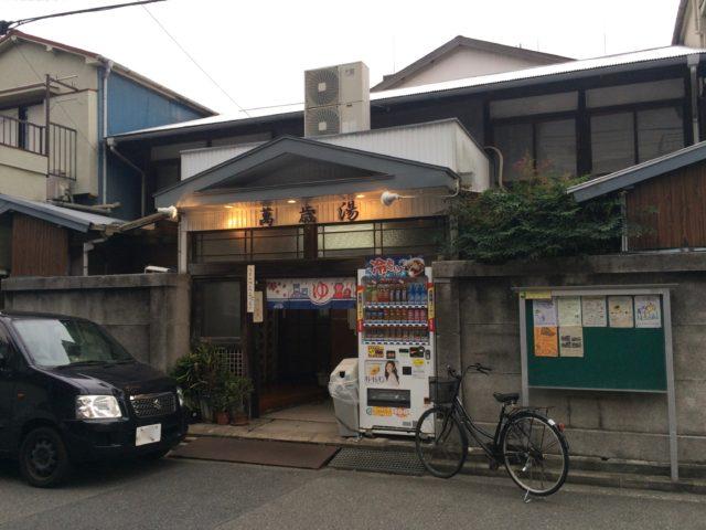 横浜西区地域情報横西ドットコム満歳湯
