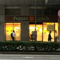 横浜西区.com桜木町ペッパーランチ