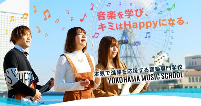 横浜西区.com専門学校横浜ミュージックスクール