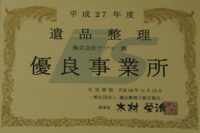 横浜西区.com遺品整理アヅマ