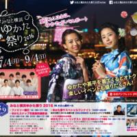 横浜西区ドットコム横浜ゆかた祭り