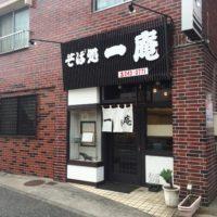 横浜西区.comそば処一庵