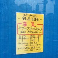 横浜西区.com鏡屋LIFE