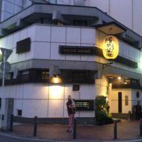 横浜西区ドットコム勝烈庵