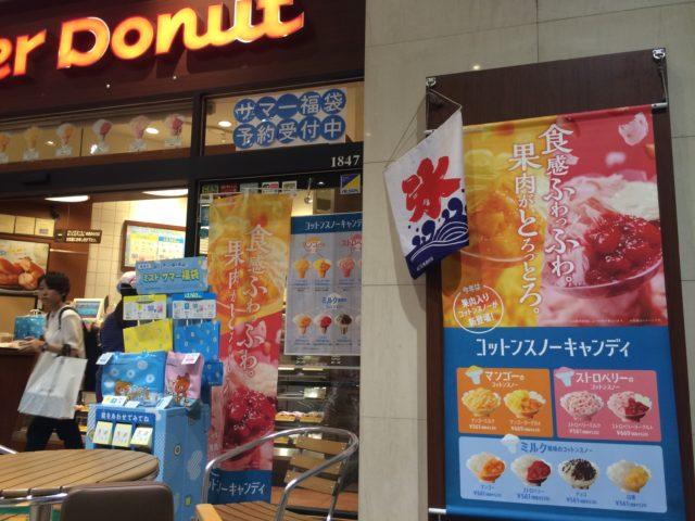 横浜市西区地域情報サイト横浜西区ドットコムミスドスノーキャンディ