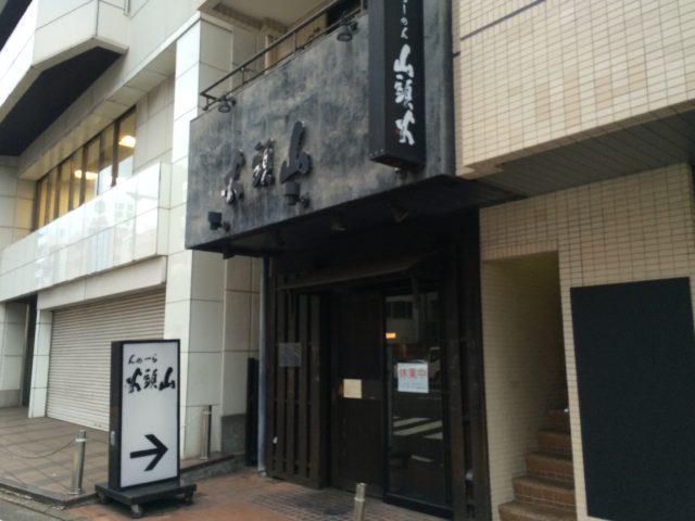 横浜西区ドットコムラーメン山頭火
