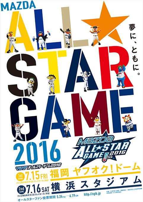 横浜市西区地域情報横浜オールスターゲーム