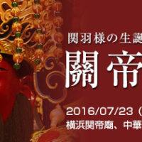 横浜西区ドットコム関羽誕生日