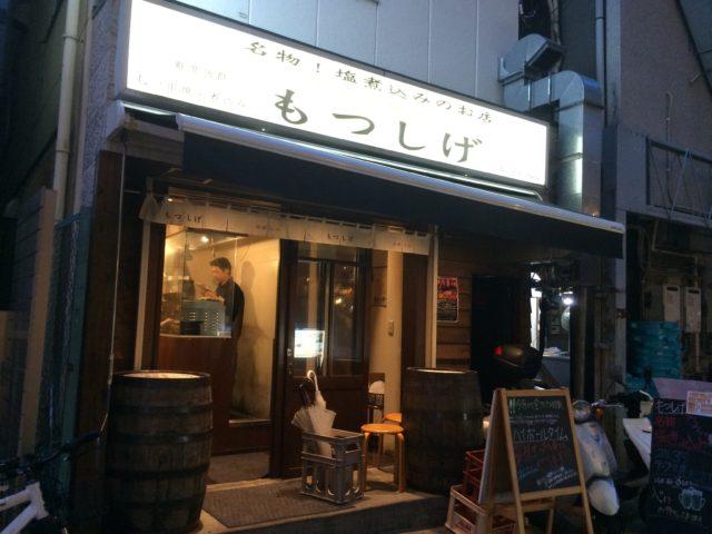 横浜駅周辺情報横浜駅西口もつしげ