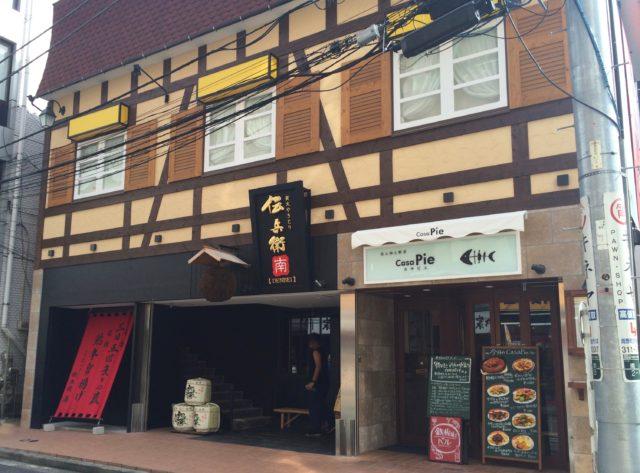 横浜駅西口周辺情報横浜西区ドットコム伝兵衛南