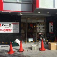 横浜西区駅周辺情報横浜西区ドットコム天下一品横浜駅西口