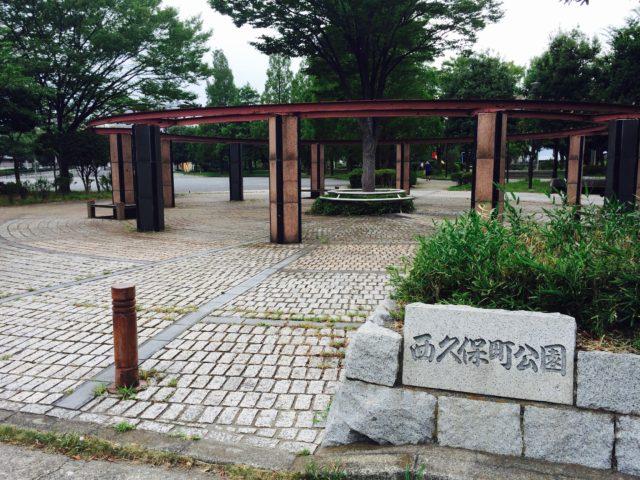 西久保町公園横浜西区ドットコム駅周辺情報