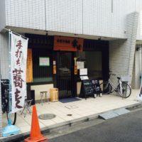 天王町駅周辺情報横浜保土ヶ谷区ドットコム