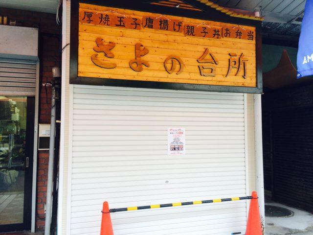 西横浜藤棚商店街周辺地域情報