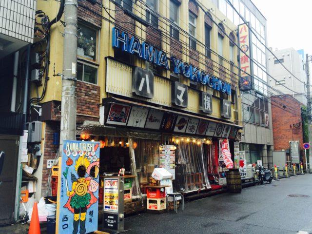 横浜駅周辺情報横浜西区ドットコムハマ横丁