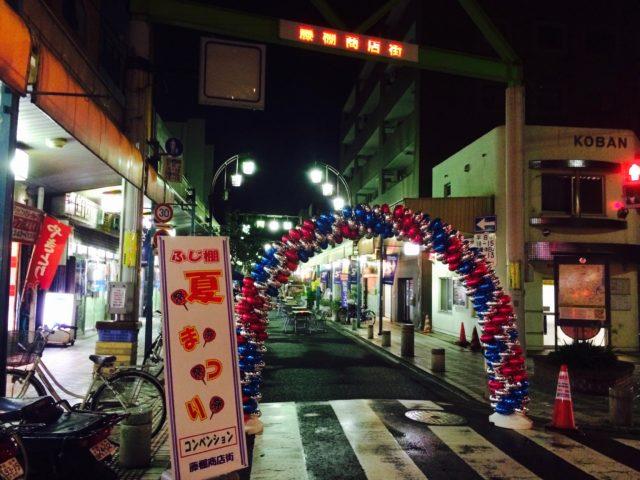 西横浜駅周辺情報藤棚商店街横浜西区ドットコム