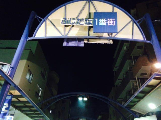 横浜市周辺情報藤棚商店街縁日横浜西区ドットコム