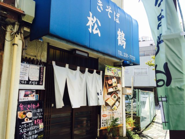 横浜西区藤棚商店街そば松鶴