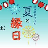 横浜西区中区地域情報日本郵船氷川丸