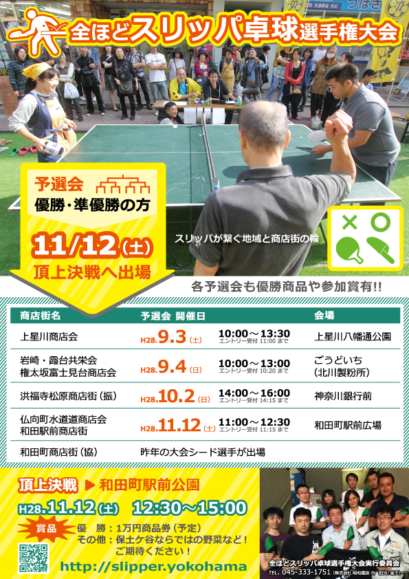 横浜西区ドットコムスリッパ卓球