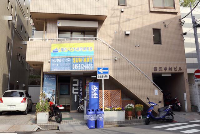 横浜病児保育横浜西区ドットコム