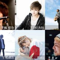 横浜無料イベントアコフェス9月11日
