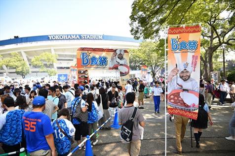 横浜西区ドットコム横浜DeNAベイスターズB食祭 2016