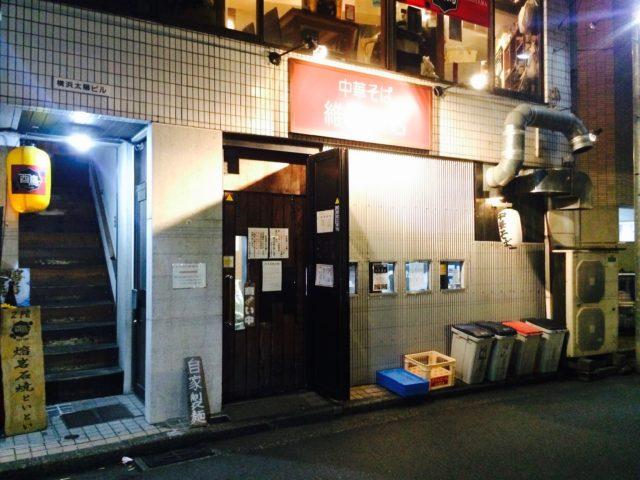 横浜駅周辺情報ラーメン維新商店横浜西区ドットコム