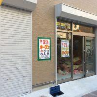 天王町駅日高屋横浜西区地域情報