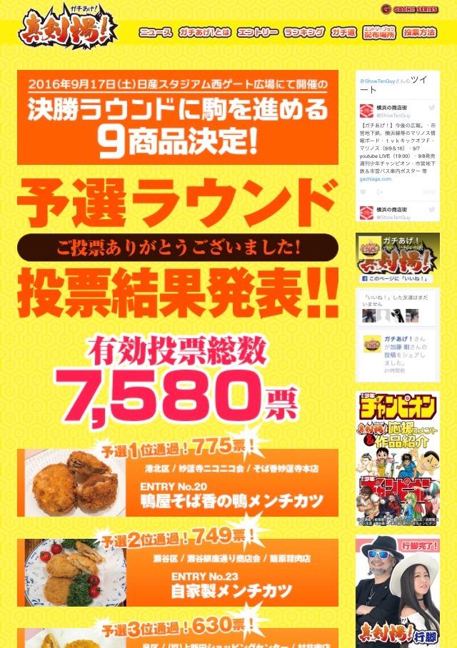 横浜ガチグルメガチあげ決勝ラウンド