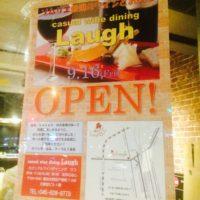 横浜西区ドットコム高島町駅周辺情報Laugh