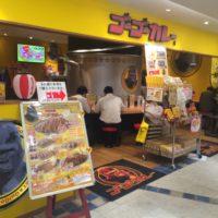 横浜駅ゴーゴーカレー横浜駅周辺情報