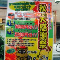 横浜西区ドットコムサンモール商店街