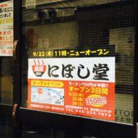 横浜駅西口狸小路にぼし堂横浜駅周辺情報