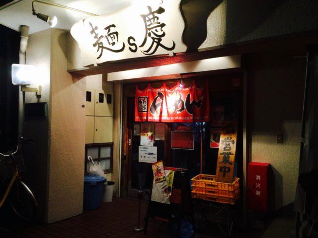 西横浜駅周辺グルメ情報メンズケイ