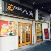 横浜西区ドットコム