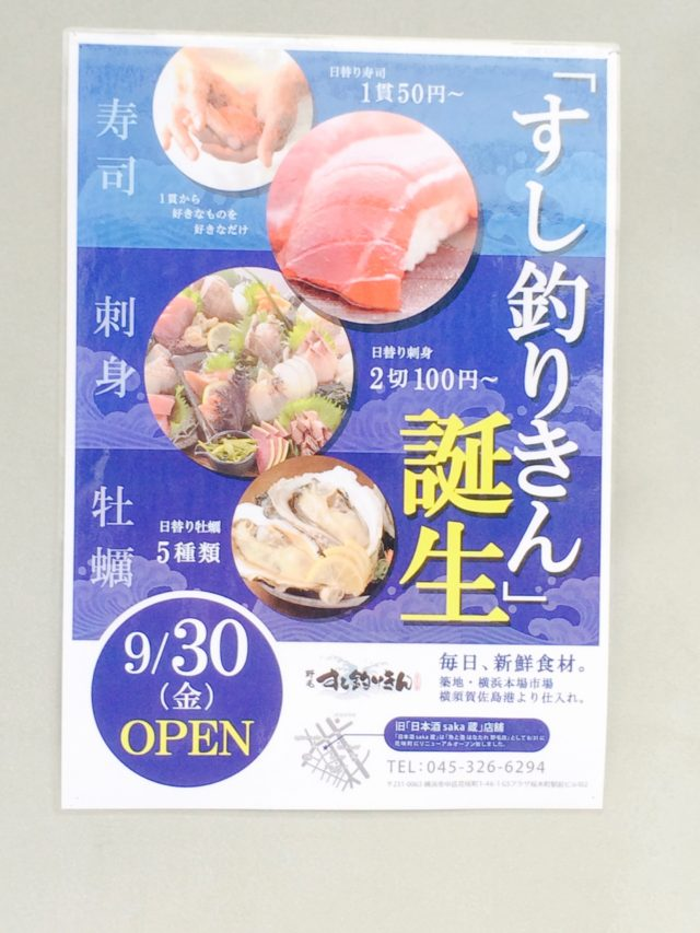 横浜中区ドットコム桜木町駅周辺情報