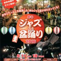 横浜西区.com野毛ジャズ盆踊り