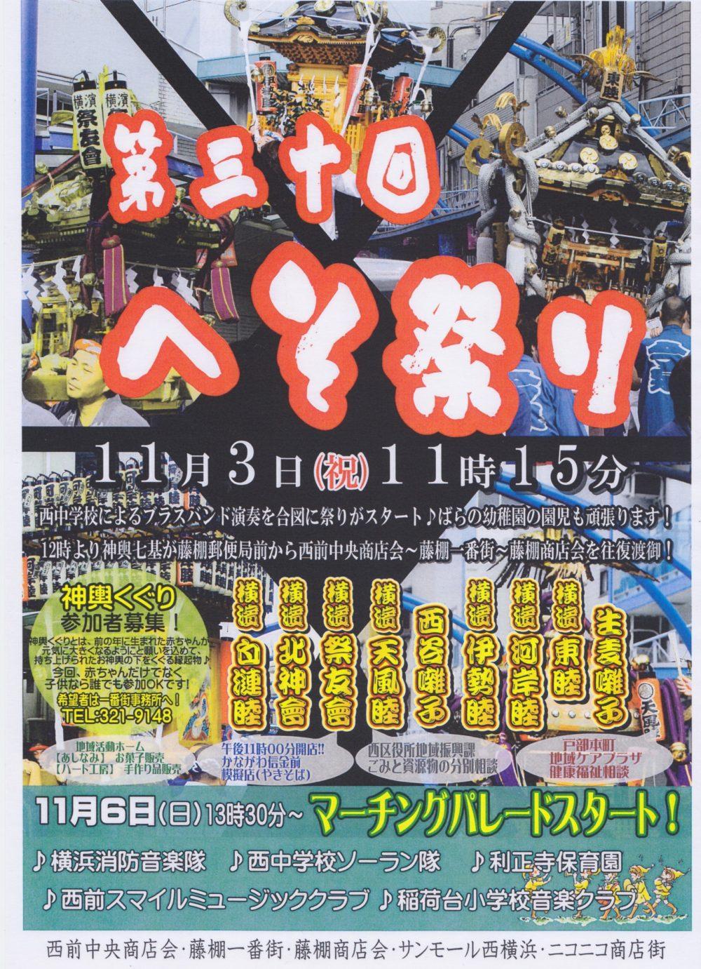 横浜へそ祭り2016