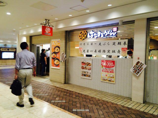 ポルタはなまるうどん横浜駅