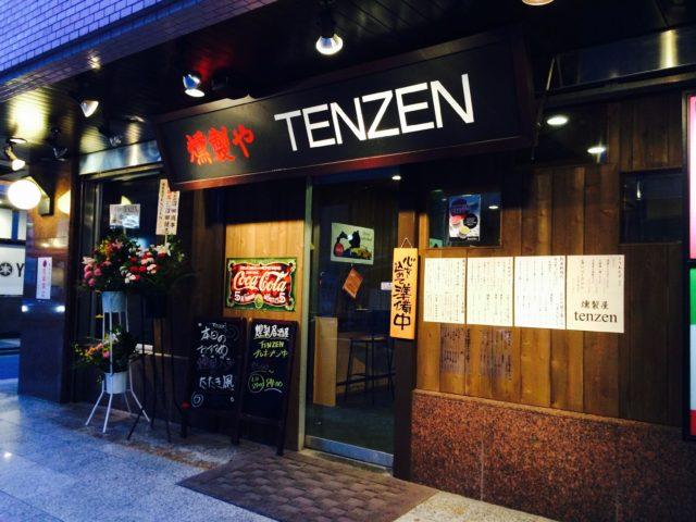 燻製屋 TENZEN