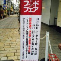 元町フードフェア2016