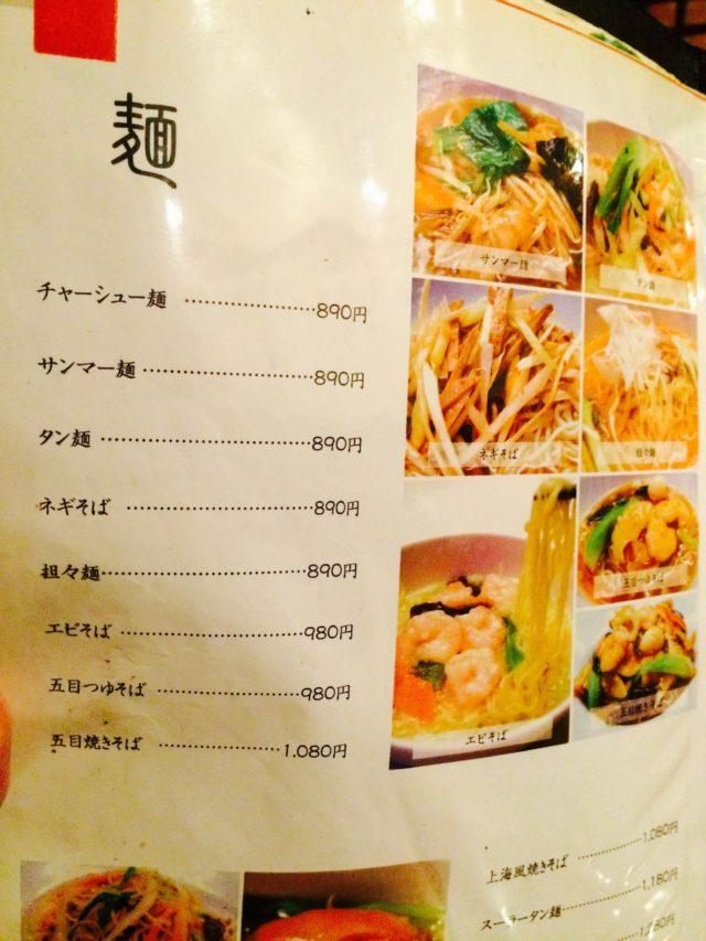 中国家庭料理香園横浜